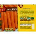 Морковь Сембат Нантская 4 3гр