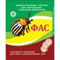 """Инсектицид """"ФАС"""" ОТ КОЛОРАД.ЖУК 7,5 гр."""