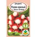 Редис Розово-красный с белым кончиком 1+1 5гр
