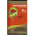 """Фунгицид """"Фитолавин"""" 2,0 мл"""